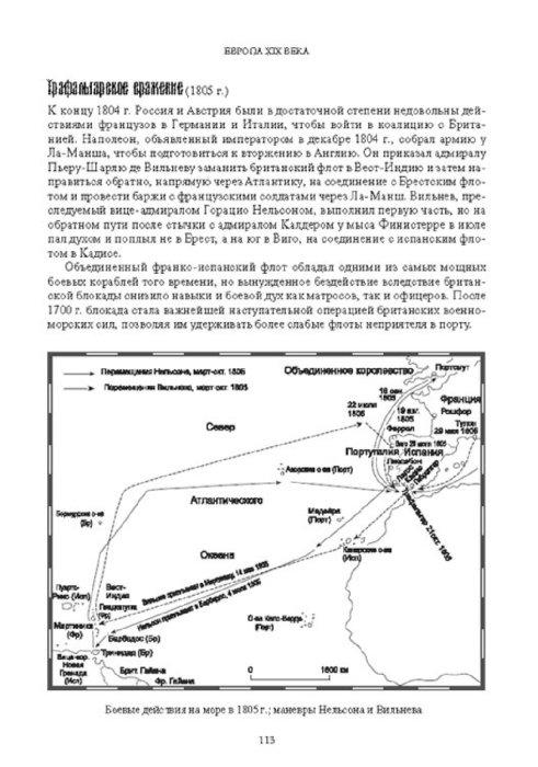 Иллюстрация 1 из 16 для Поле битвы. Решающие сражения в истории | Лабиринт - книги. Источник: Лабиринт