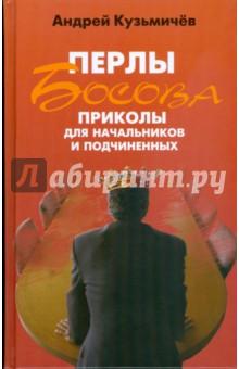 Кузьмичев Андрей Дмитриевич Перлы Босова. Приколы для начальников и подчиненных