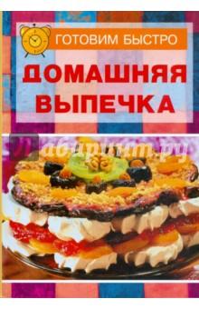 Бадоева Алла Домашняя выпечка