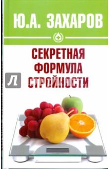 Захаров Юрий Александрович Секретная формула стройности