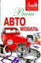 Савицкая Юлия, Трухачев Евгений Валерьевич Ваш автомобиль