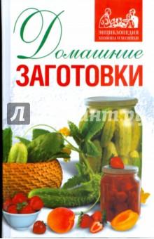 Дуленков Федор Домашние заготовки