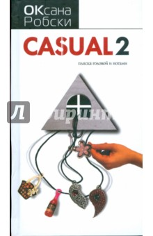 Casual-2. Пляска головой и ногами