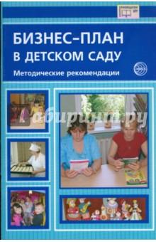 Бизнес-план в детском саду: Методические рекомендации