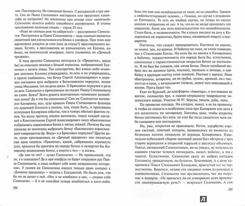 Иллюстрация 1 из 3 для Камергерский переулок - Владимир Орлов | Лабиринт - книги. Источник: Лабиринт