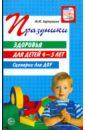 Картушина Марина Юрьевна Праздники здоровья для детей 4-5 лет. Сценарии для ДОУ