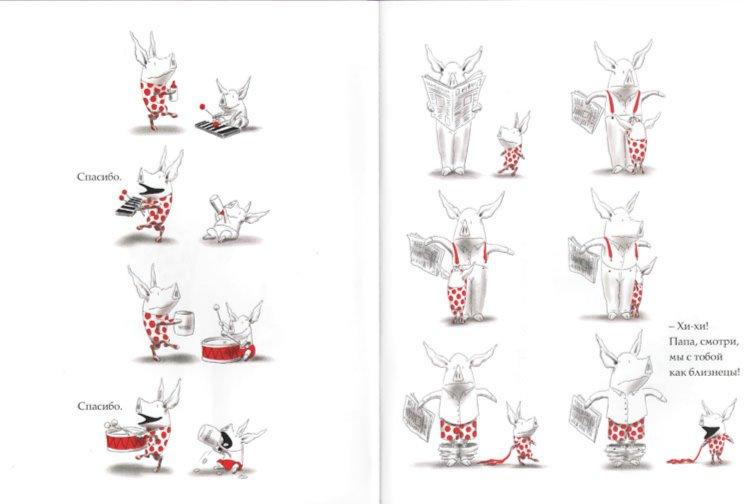 Иллюстрация 1 из 23 для Оливия и настоящий оркестр - Ян Фалконер | Лабиринт - книги. Источник: Лабиринт