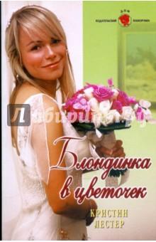 Лестер Кристин Блондинка в цветочек (09-037)