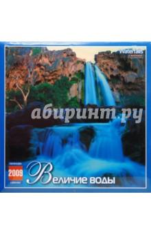 Календарь 2009 (09014) Величие воды (скрепка)