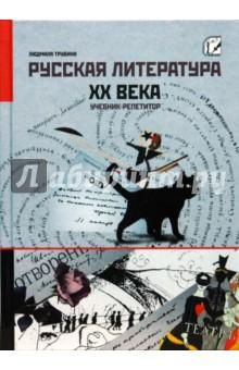 Трубина Людмила Русская литература ХХ века. Учебник-репетитор