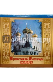 Календарь 2009 (09003) Православные храмы (скрепка)