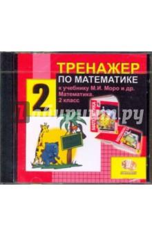 Тренажер по математике. 2 класс (CDpc)