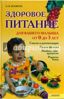 Яловчук А.В. Здоровое питание для вашего малыша от 0 до 3 лет