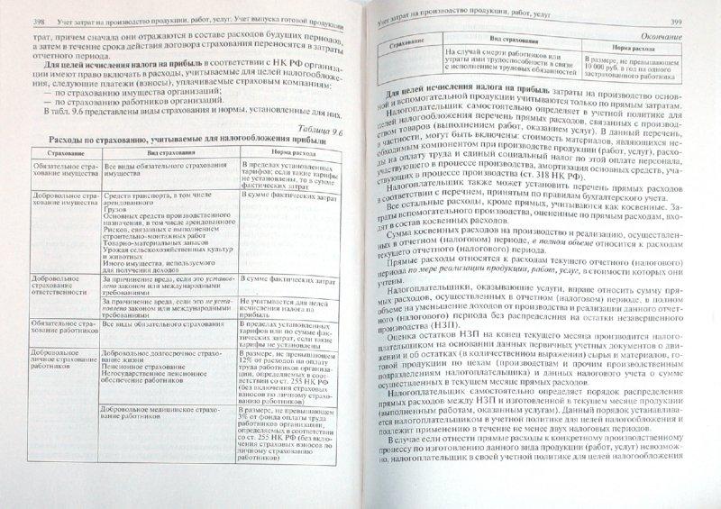 Иллюстрация 1 из 6 для Бухгалтерский и налоговый учет - Наталья Вещунова | Лабиринт - книги. Источник: Лабиринт
