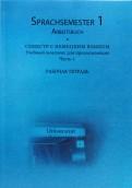 Гордеева, Рыжков, Славянскова: Семестр с немецким языком. Учебный комплекс для продолжающих. Часть 1. Рабочая тетрадь (+3СD)