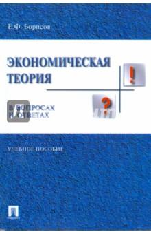 Борисов Евгений Филиппович Экономическая теория в вопросах и ответах