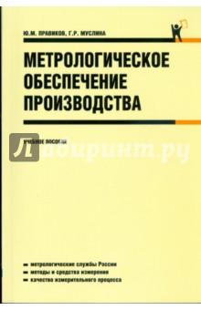 Метрологическое обеспечение производства: учебное пособие