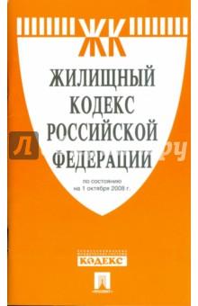 Жилищный кодекс Российской Федерации на 01.10.08