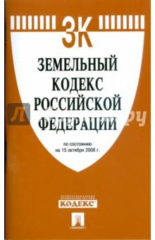 Земельный кодекс Российской Федерации на 15.10.08