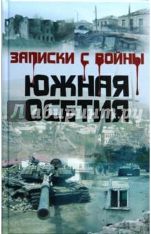 Ковылков Александр Записки с войны. Южная Осетия