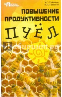Повышение продуктивности пчел