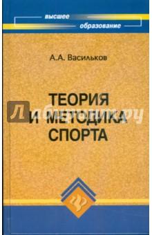 Васильков Андрей Теория и методика спорта: учебник