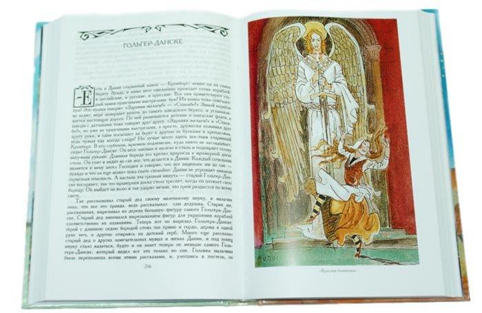 Иллюстрация 1 из 94 для Собрание сочинений: В 4-х томах - Ханс Андерсен | Лабиринт - книги. Источник: Лабиринт