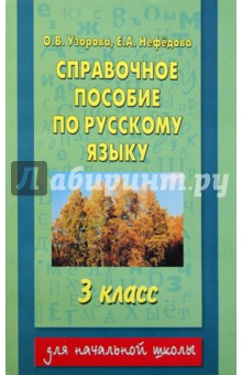 Книга по русскому языку