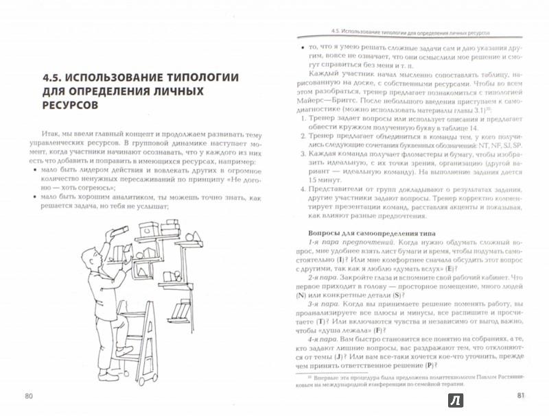 Иллюстрация 1 из 8 для Тренинг развития ресурсов руководителя - Е. Морозова | Лабиринт - книги. Источник: Лабиринт