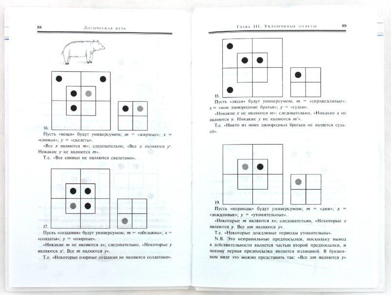 Иллюстрация 1 из 33 для Логическая игра - Льюис Кэрролл | Лабиринт - книги. Источник: Лабиринт