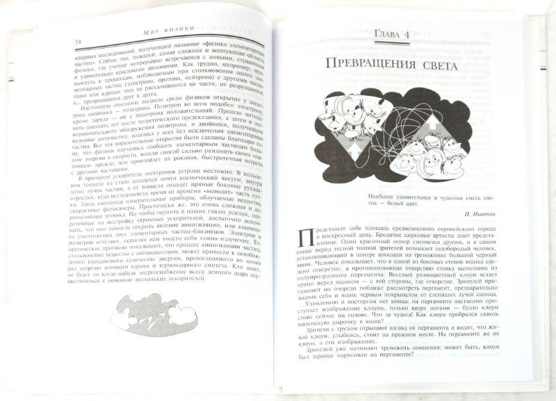 Иллюстрация 1 из 9 для Мир физики - Марк Колтун   Лабиринт - книги. Источник: Лабиринт