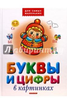 Буквы и цифры в картинках