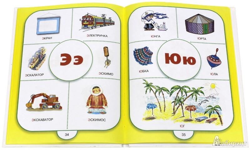 Иллюстрация 1 из 12 для Буквы и цифры в картинках | Лабиринт - книги. Источник: Лабиринт
