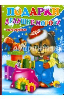 Подарки Дедушке Морозу