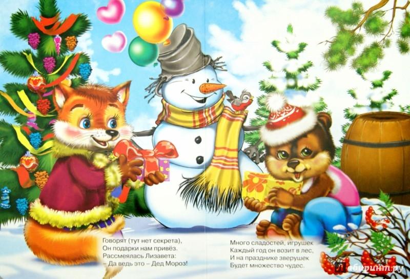 Иллюстрация 1 из 13 для Подарки Дедушке Морозу - Ольга Корнеева   Лабиринт - книги. Источник: Лабиринт