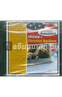 Уроки с Christina Aguilera (CDpc)