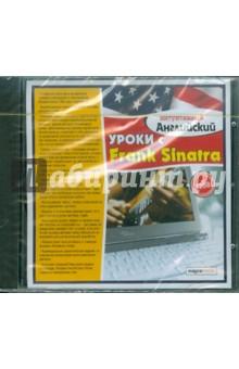 Уроки с Frank Sinatra (CDpc)
