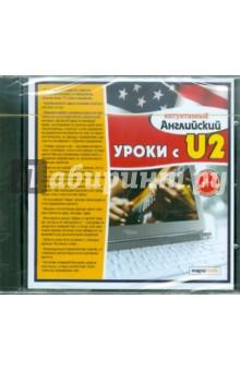 Уроки с U2 (CDpc)Программное обучение английскому языку<br>В бытовом общении классическая правильная речь нередко разбавляется сленгом, что для повседневной жизни вполне естественно. Однако учебники не учат понимать и применять живые выражения. Как же быть, если Вы хотите использовать иностранный язык не только в стенах аудиторий, но и в современной среде? Мы предлагаем актуализировать Ваш лексику для общения и понимания, используя своеобразный концентрат всех явлений, присущих языку, - песню.<br>Песня - особая форма коммуникации; как и любая поэзия, она требует яркости слов, меткости фраз, объемности образов. При этом современные исполнители нередко оживляют ее сленгом, пропускают логические звенья, которые слушатель восполняет на интуитивном уровне. Девизом этой серии стало известное изречение понять песню - понять язык.<br>В основе обучающего метода лежат два основополагающих принципа: заучивание слов и выражений и запись текста песни на слух (с последующей проверкой правильности). На основе допущенных ошибок формируются персональные грамматические упражнения.<br>В блоке обучения слова и выражения озвучены диктором-носителем языка. Также в нем даются упражнения: на перевод с русского на английский и в обратном направлении; на определение слов на слух; на грамотное написание слов (выражений) под диктовку; на отработку произношения, как на слух, так и с помощью визуальной схемы. Обучение словам и выражениям производится с помощью высокоэффективного тренажера, который активизирует механизм долгосрочной памяти. Вы не забудете слова и фразы сразу после занятия, как это часто бывает, а надолго запомните их и сможете применять в устной и письменной речи. Программа использует индивидуальный подход, подстраивается к Вашим успехам и неудачам, в зависимости от этого сокращает или увеличивает время занятий.<br>И еще один явный плюс данного метода: в нашем курсе мы учим понимать настоящую речь - она не была записана диктором в учебном темпе с предельно четким произношением. Б