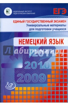 Единый государственный экзамен 2009. Немецкий язык. (+CD)