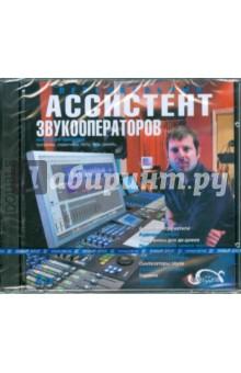 Персональный ассистент звукооператоров (2CDpc)