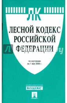 Лесной кодекс Российской Федерации на 01.05.08г