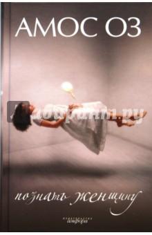 Познать женщинуСовременная зарубежная проза<br>Герой романа популярного израильского прозаика - охотник за чужими тайнами. Но что такое эти тайны перед загадками обыденных вещей?<br>