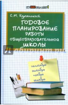 Годовое планирование работы общеобразовательной школы