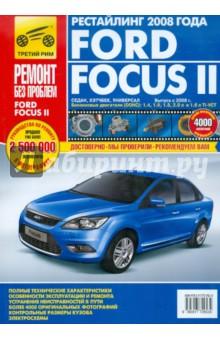 Ford Focus II. Руководство по эксплуатации, техническому обслуживанию и ремонтуЗарубежные автомобили<br>Предлагаем вашему вниманию руководство по ремонту и эксплуатации автомобиля Ford Focus II (рестайлинг 2008 года) с бензиновыми двигателями (DOHC) 1.4, 1,6, 1,8, 2.0 л. и 1,6 л Ti-VCT с кузовами седан, хэтчбек, универсал. В издании подробно рассмотрено устройство автомобиля, даны рекомендации по эксплуатации и ремонту. Специальный раздел посвящен неисправностям в пути, способам их диагностики и устранения.<br>Все подразделы, в которых описаны обслуживание и ремонт агрегатов и систем, содержат перечни возможных неисправностей и рекомендации по их устранению, а также указания по разборке, сборке, регулировке и ремонту узлов и систем автомобиля с использованием стандартного набора инструментов в условиях гаража. <br>Указания по разборке, сборке, регулировке и ремонту узлов и систем автомобиля с использованием готовых запасных частей и агрегатов приведены пооперационно и подробно иллюстрированы цветными фотографиями и рисунками, благодаря которым даже начинающий автолюбитель легко разберется в ремонтных операциях. <br>В приложениях содержатся необходимые для эксплуатации, обслуживания и ремонта сведения о моментах затяжки резьбовых соединений, горюче-смазочных материалах и эксплуатационных жидкостях, применяемых лампах и свечах зажигания, а также контрольные размеры кузова. <br>В конце книги приведены цветные электросхемы. <br>Книга предназначена для автолюбителей и специалистов СТО.<br>