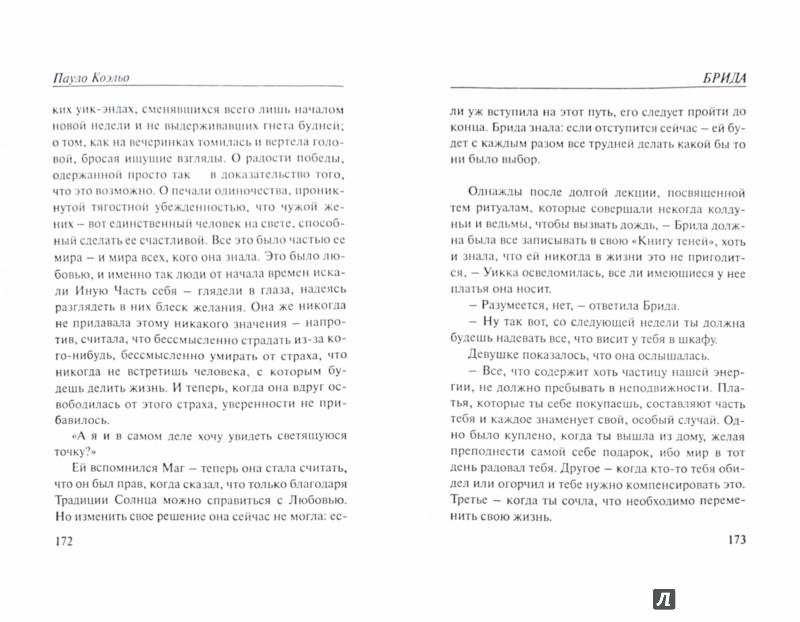 Иллюстрация 1 из 11 для Брида - Пауло Коэльо | Лабиринт - книги. Источник: Лабиринт