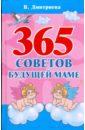 Дмитриева В.Г. 365 советов будущей маме