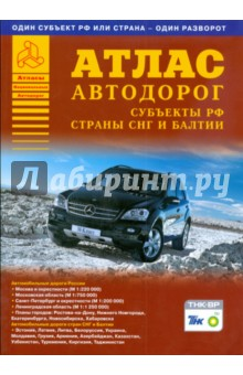 Атлас автодорог. Субъекты РФ, страны СНГ и Балтии