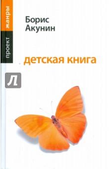 Акунин Борис Детская книга