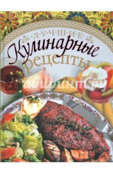 Лучшие кулинарные рецептыОбщие сборники рецептов<br>Для того чтобы вкусно готовить, не обязательно быть дипломированным кулинаром. Нужно лишь понять общий принцип приготовления блюд и приобрести некоторые навыки. В данной книге содержаться рецепты, следуя которым практически любая женщина сможет приготовить изысканные вкусные блюда. В данной книге представлены рецепты не только традиционной русской кухни, но также японской, китайской и европейской кулинарных традиций. Большое внимание уделено блюдам, приготовленным из морепродуктов, а также овощным блюдам.<br>