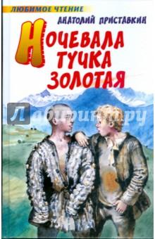 Приставкин Анатолий Игнатьевич Ночевала тучка золотая